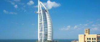 Burj al Arab - Арабская башня
