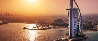 Бурдж-аль-Араб Дубай
